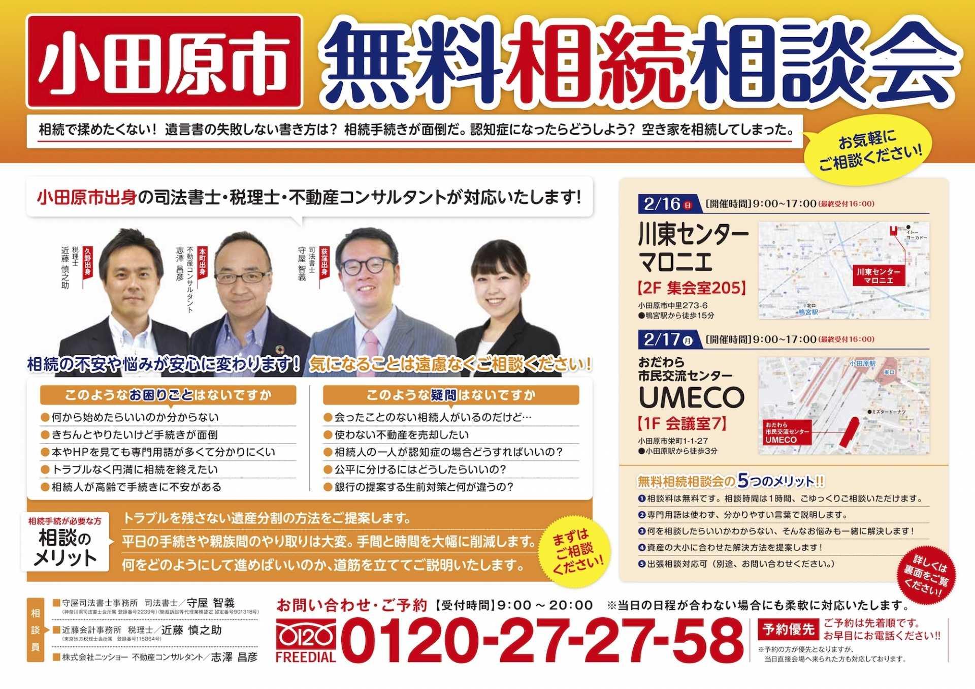 小田原市 無料相続相談会の開催